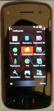 Nokia N97 old