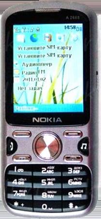 Nokia A2688 - серый